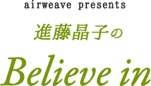 airweave presents 進藤晶子のBelieve in